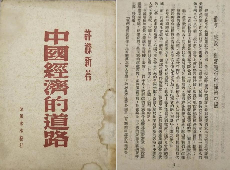 """许涤新著《中国经济的道路》封面,前言标题为""""建设一个富强而幸福的中国"""".png"""